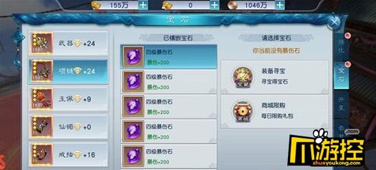 《剑凌苍穹星耀版》满vip手游宝石系统怎么玩
