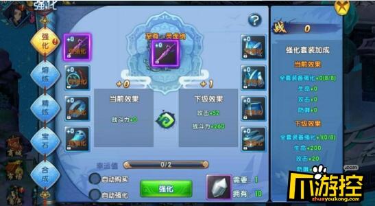 《紫青双剑:蜀山三杰》满v手游锻造系统怎么玩?锻造系统玩法介绍
