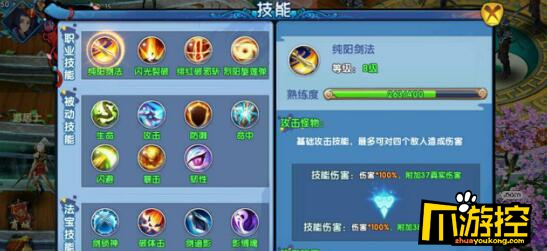 《紫青双剑:蜀山三杰》满v手游技能系统怎么玩