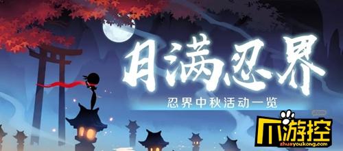 忍者必须死3中秋节活动内容介绍