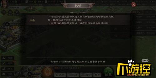 三国志战略版战场建筑介绍