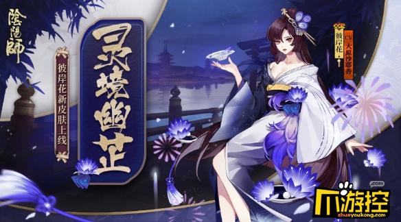 阴阳师10月9日更新内容一览