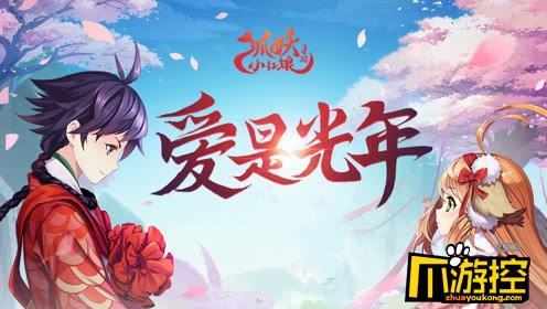 狐妖小红娘手游中主角职业选择推荐