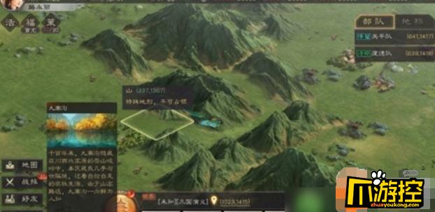 三国志战略版,三国志战略版九寨沟,三国志战略版九寨沟位置在哪
