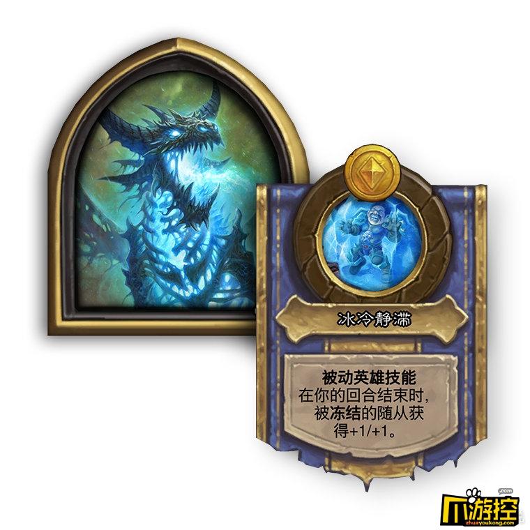 炉石传说11月20日英雄变动一览