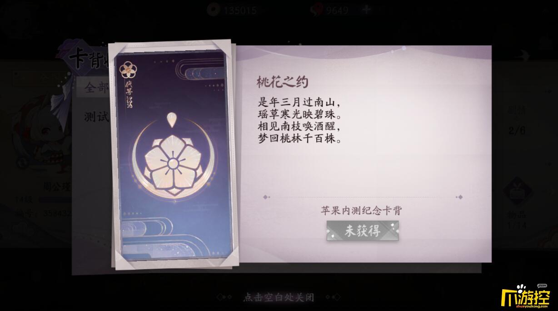 阴阳师百闻牌卡背获得攻略