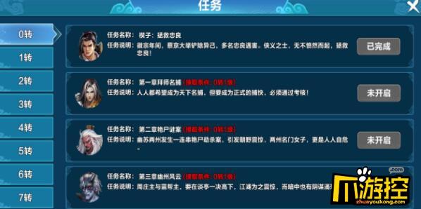 神仙与妖怪(复古武侠)公益服新手怎么升级-新手升级攻略