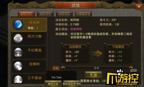 屠龙战(至尊特权)变态版功法系统怎么玩-功法系统玩法攻略