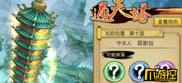 龙之霸业(商城特权)bt版通天塔怎么玩-通天塔玩法攻略