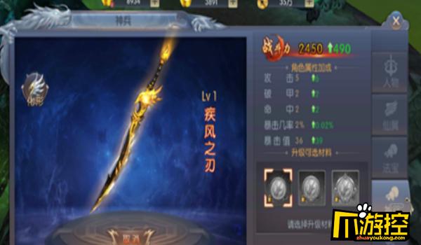 齐天记(星耀特权)bt版神兵系统怎么玩-神兵系统玩法介绍