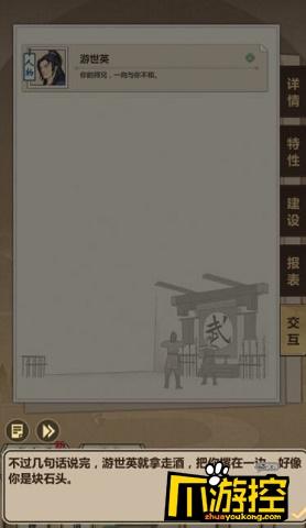 模拟江湖更新后有哪些注意事项