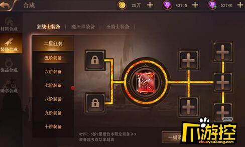 部落争霸(星耀特权)变态版装备系统怎么玩-装备系统玩法攻略