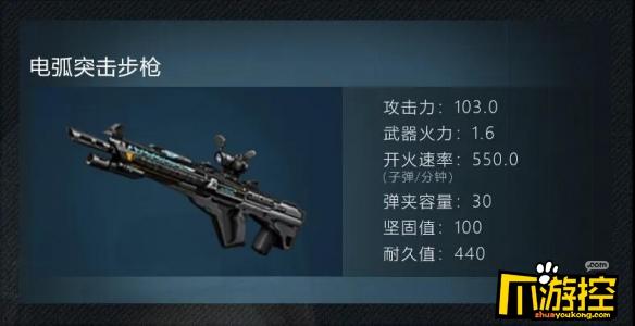 明日之后新武器电弧突击步枪介绍