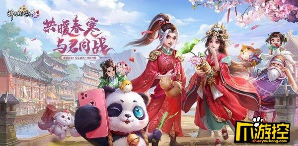 神雕侠侣2手游春分活动内容一览
