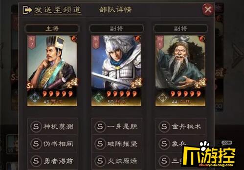 三国志战略版三势阵贾诩队怎么搭配