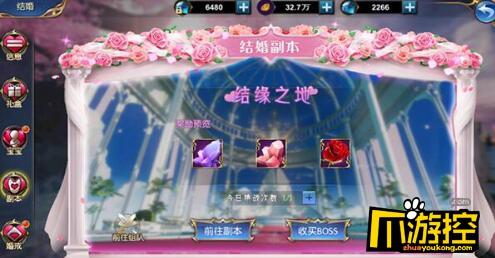 圣痕觉醒(星耀特权)bt版结婚系统怎么玩-结婚系统玩法攻略