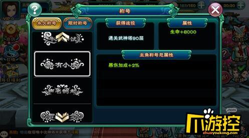 武神赵子龙(海量特权)变态版前期称号怎么获得-前期称号获得攻略
