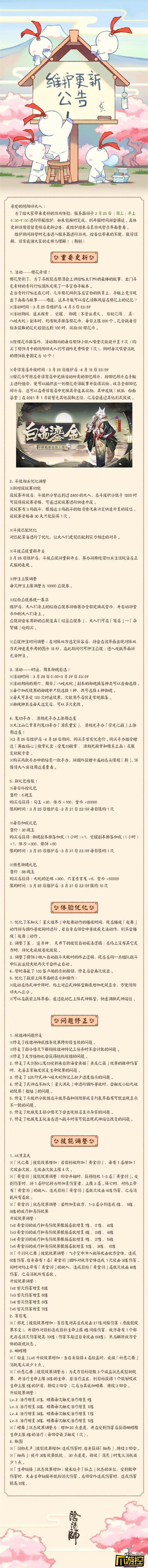 阴阳师3月25日正式服更新内容介绍