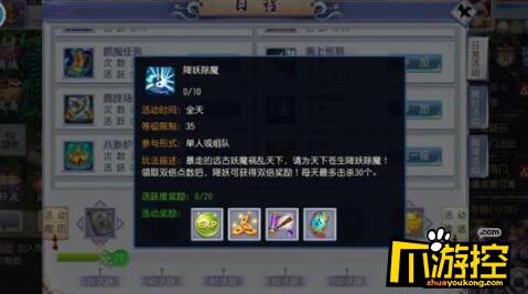 仙灵外传(星耀特权)bt版降妖除魔任务怎么完成-降妖除魔任务完成方法介绍