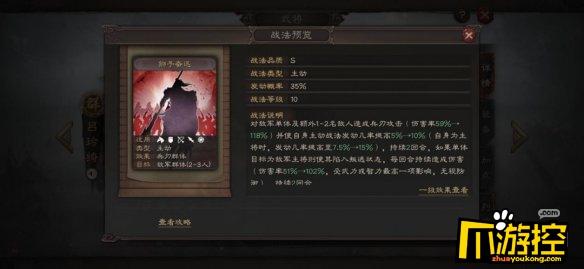 三国志战略版吕玲绮阵容兵书搭配思路