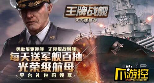 王牌战舰(百抽特权)bt版新手怎么玩-新手玩法攻略