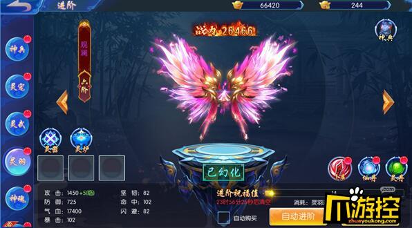 仙界幻世录(元宝尊享)bt版灵羽系统怎么玩-灵羽系统玩法攻略
