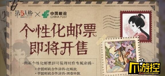 第五人格联动主题邮票什么时候出
