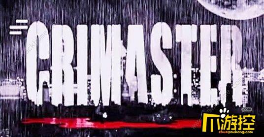 Crimaster犯罪大师游戏介绍