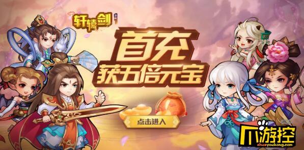 轩辕剑群侠录(星耀特权)bt版攻城战怎么玩-攻城战玩法攻略