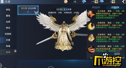 天使圣域(至尊特权)满v版天使变身怎么玩-天使变身玩法攻略