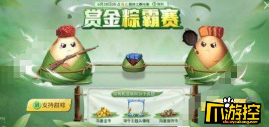 和平精英赏金粽霸赛甜粽和咸粽怎么选,和平精英赏金粽霸赛甜粽和咸粽选择推荐