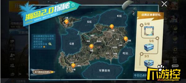 和平精英海岛地图2.0地图探索怎么打卡