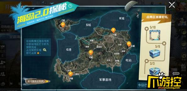 和平精英海岛2.0探索怎么打卡,和平精英海岛2.0探索打卡攻略