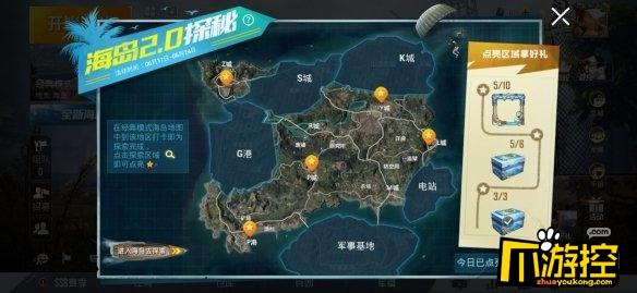 和平精英海岛地图2.0探索怎么打卡