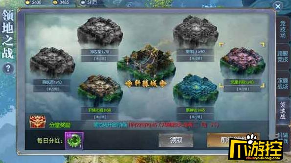 唐门六道(送千元充值)满v版领地之战怎么玩-领地之战玩法攻略
