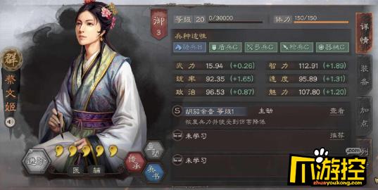 三国志战略版蔡文姬阵容怎么搭配最强,三国志战略版蔡文姬最强阵容搭配攻略