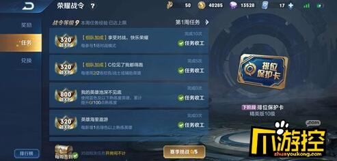 王者荣耀s20赛季战令怎么快速升级