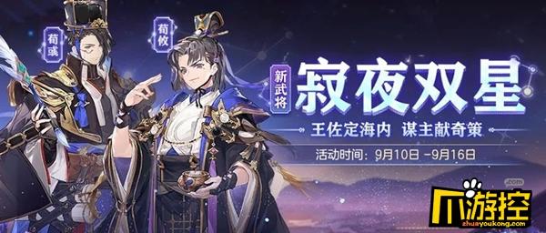三国志幻想大陆教师节礼包码有哪些-.jpg