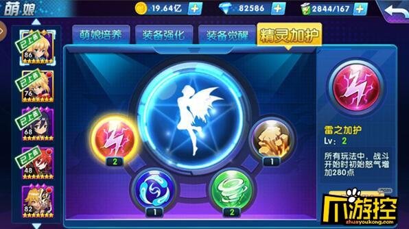 梦八仙bt版精灵加护系统怎么玩-精灵加护系统玩法攻略