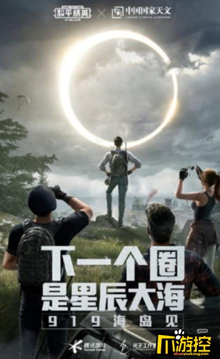 和平精英中国国家天文联动怎么玩,和平精英中国国家天文联动玩法攻略
