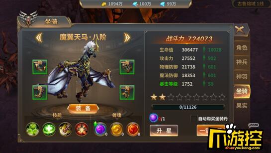诸神国度满v版坐骑系统怎么玩-坐骑系统玩法攻略