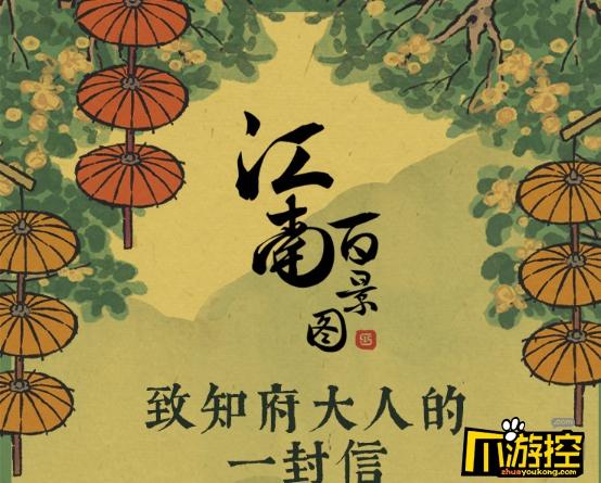江南百景图中秋节新角色是谁.jpg