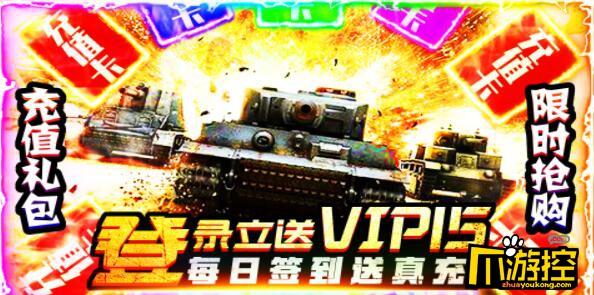 坦克荣耀之传奇王者bt版军团系统怎么玩