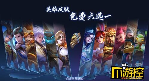 王者荣耀s21战令英雄宝箱六选一怎么选