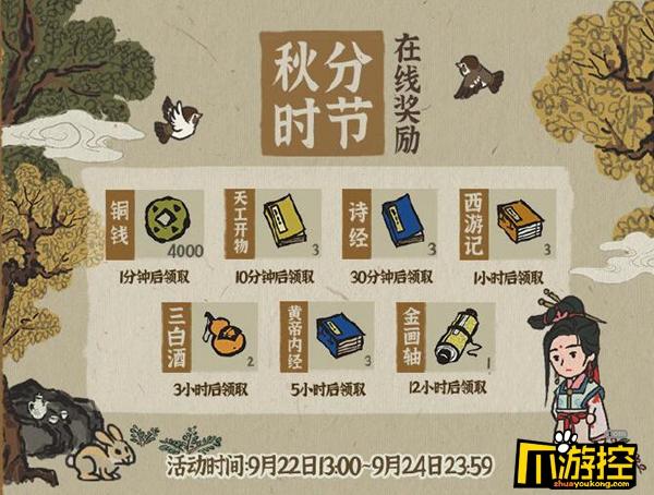 江南百景图秋分时节在线奖励是什么