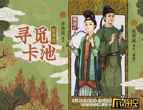 江南百景图赵明诚什么时候上线.jpg
