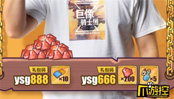 巨像骑士团最新兑换码有哪些.jpg