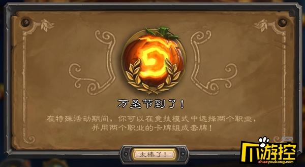 炉石传说万圣节竞技场怎么玩