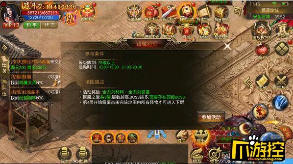 圣域传奇满v版巨魔之巢怎么玩-巨魔之巢玩法攻略