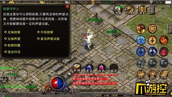红月战神满v版勋章系统怎么玩-勋章系统玩法攻略